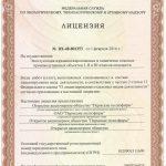 Лицензия на эксплуатацию взрывоопасных их химических производств